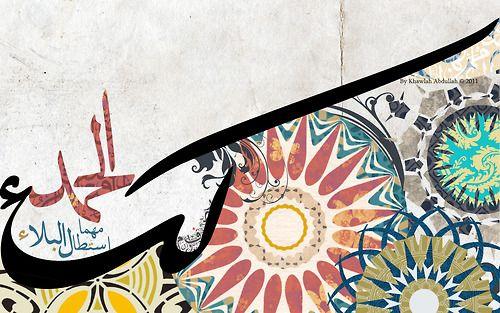 لك الحمد مهما استطال البلاء Islamic Calligraphy Islamic Art Lovers Art