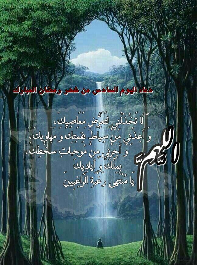 دعاء اليوم السادس من شهر رمضان Quran Quotes Ramadan Sayings