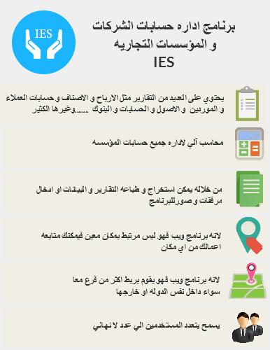 برنامج حسابات Ies Screenshots