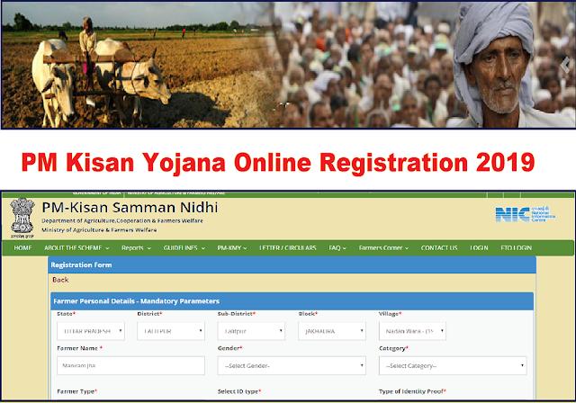 PM Kisan Yojana Online Registration 2019 Step By Step