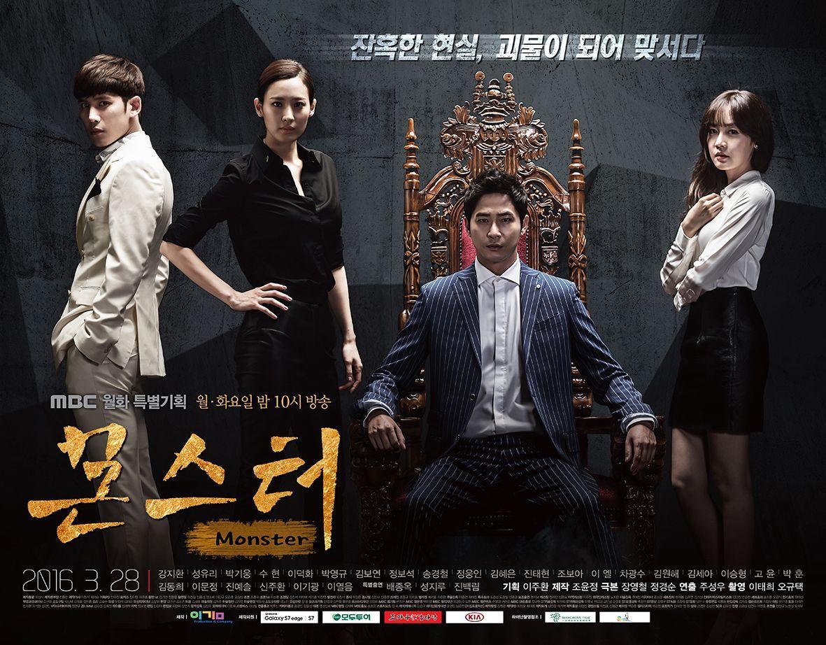 Monster MBC Episode 3 #drama #korean #koreadrama | Drama | New