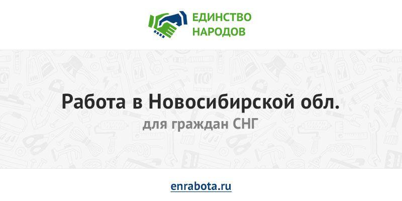 вариантов найти работу в москве для граждани снг тот момент, когда