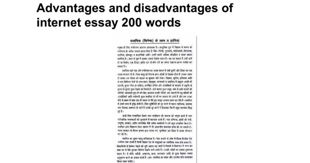 Essay Proposal Outline  A Mother Essay also Best Essay Ever Written Essay About The Advantages Of Using Internet Essay Commentary