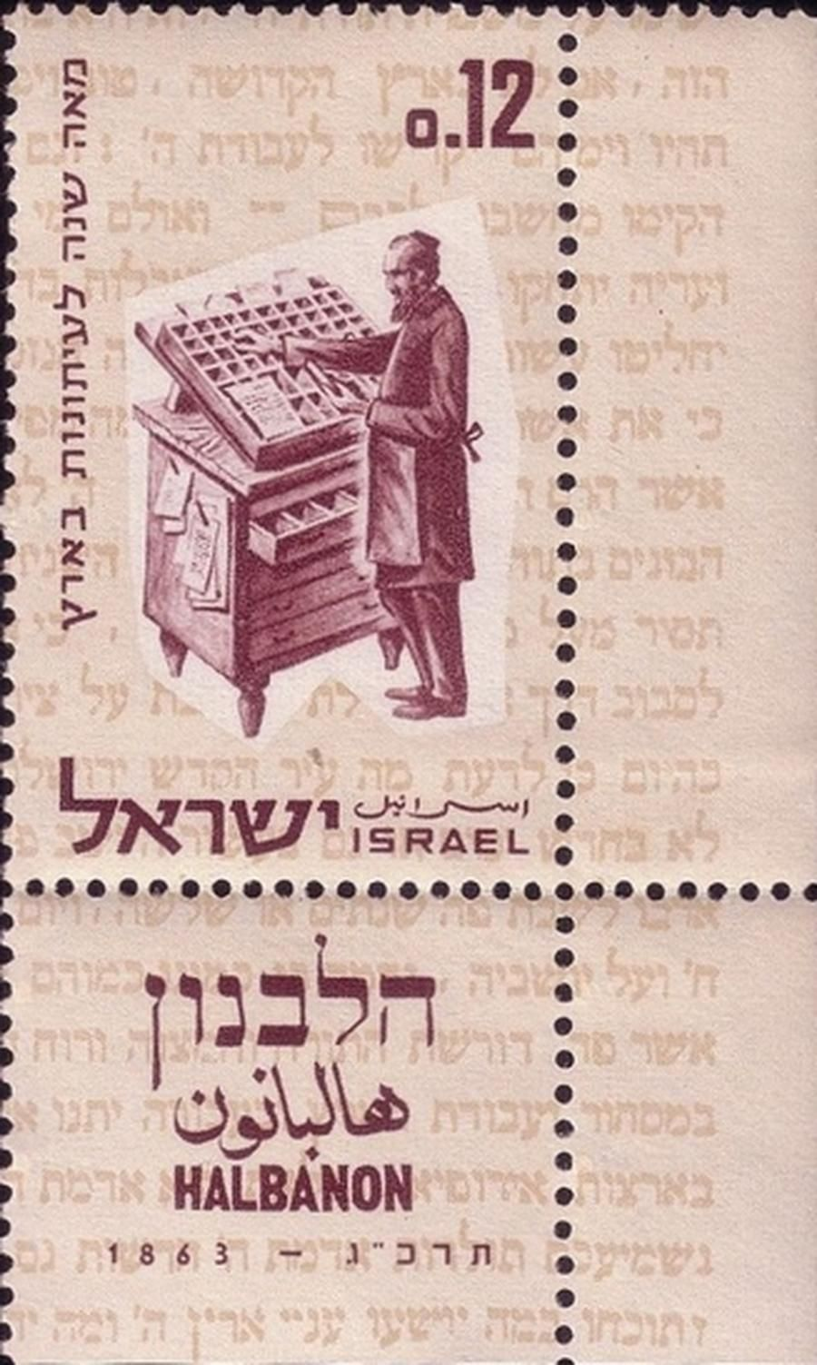Postage stamp comemorating 100th Anniversary of HaLebanon magazine, the first Hebrew periodical published in Israel, designed by Otte Wallisch (http://en.wikipedia.org/wiki/Otte_Wallish).