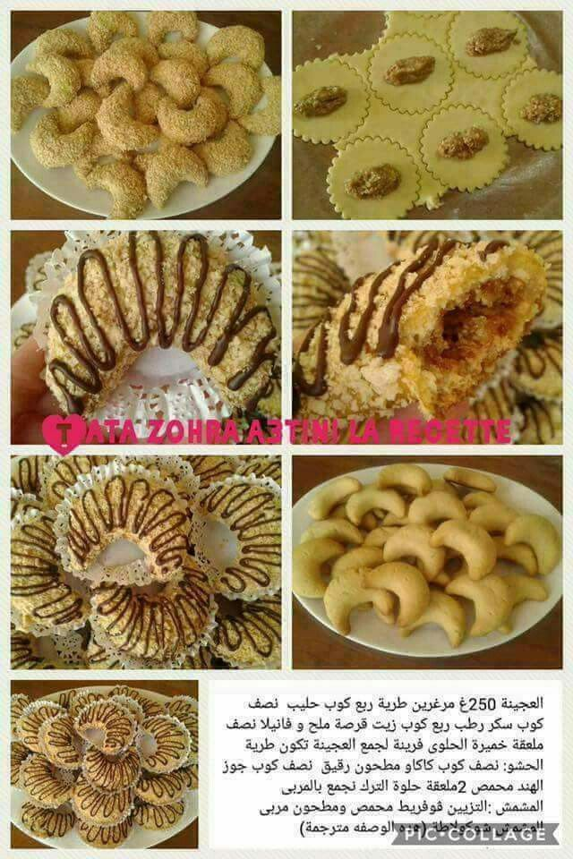 Pin By Hayam Elzwi On Gateaux Sec Cake Decorating Tips Arabic Food Food