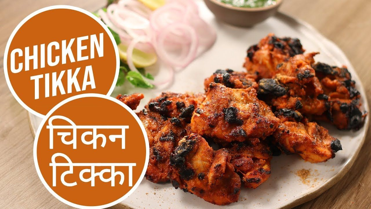 Chicken Tikka Masala Recipe Sanjeev Kapoor Guide At Recipe Api Ufc Com
