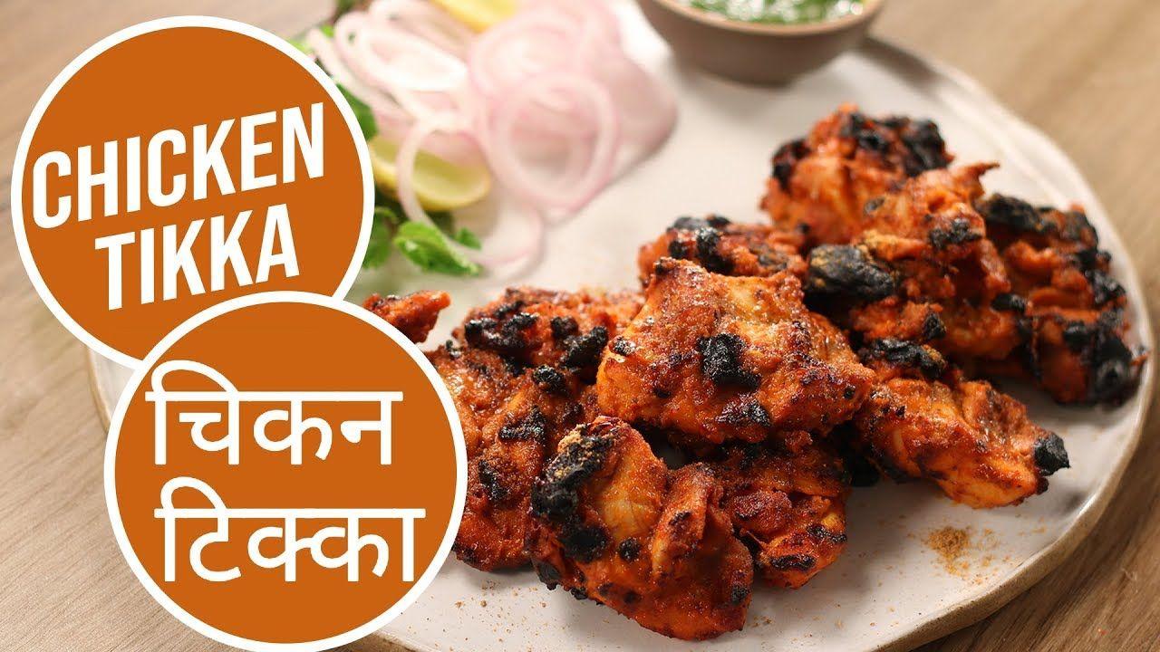 Chicken Tikka Masala Recipe Sanjeev Kapoor Guide At Recipe Api Ufc Com