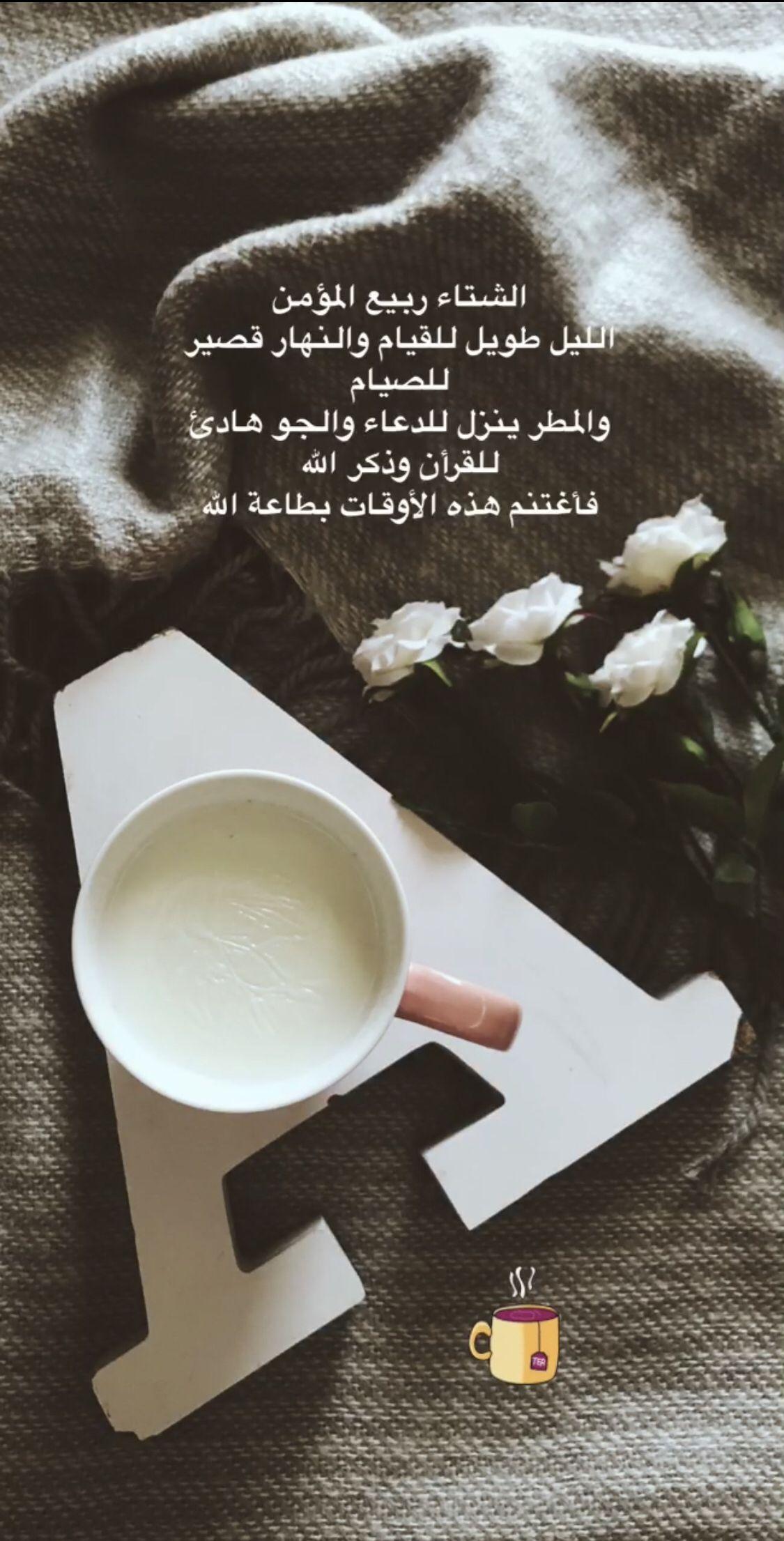 الشتاء Good Morning Coffee Cool Words Words