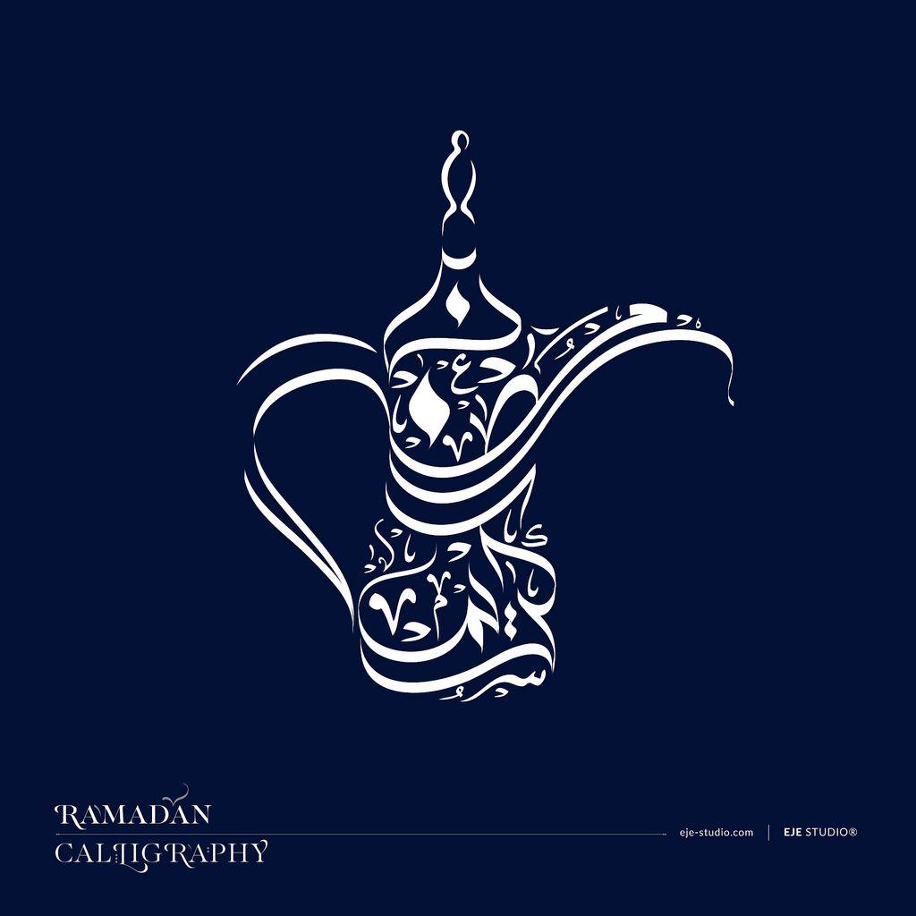 Ramadan Kareem Modern Calligraphy مخطوطة رمضان كريم Islamic Caligraphy Art Islamic Artwork Ramadan