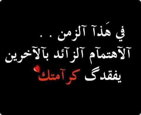 الاهتمام الزائد Words Arabic Proverb Quotes