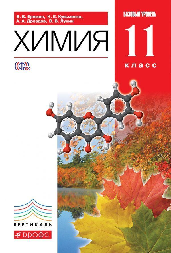 Решебник по химии 9 класс ерёмин скачать бесплатно и без регистрации