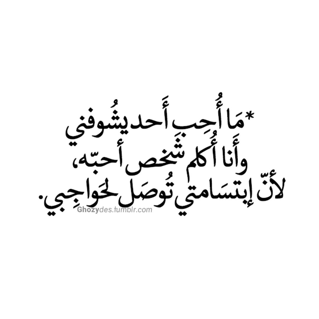 ما احب احد يشوفني وانا اكلم شخص احبه Beautiful Arabic Words Arabic Love Quotes Quotes