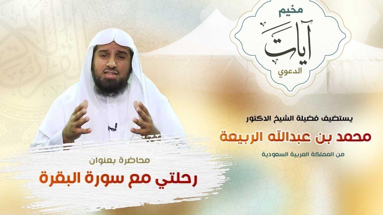Y2mate Com تفسير سورة البقرة من الآية 144 إلى الآية 154 د محمد بن ع Movie Posters Movies Poster
