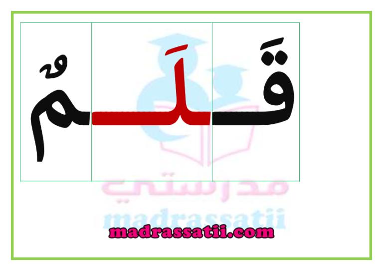 تقطيع الكلمات 25 كلمة مقطعة تحتوي على حرف اللام الدرس 2 الس نة الاولى موقع مدرستي Learn Arabic Alphabet Learning Arabic Teach Arabic