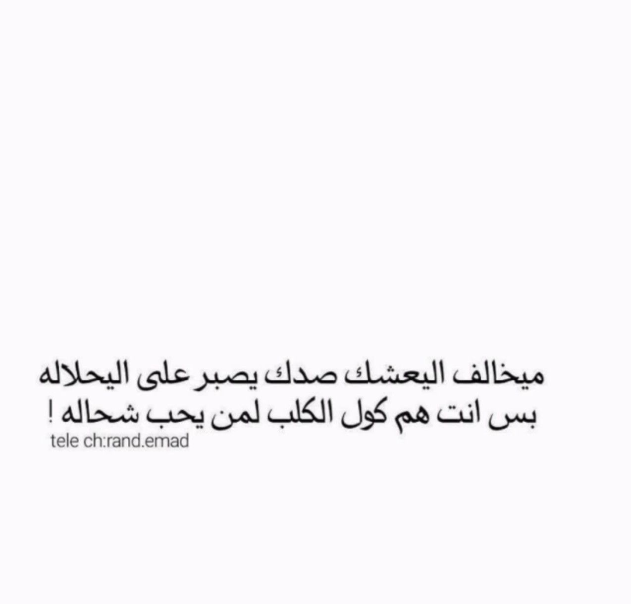 Pin By حورية On كلام معسول Math Arabic Calligraphy Math Equations