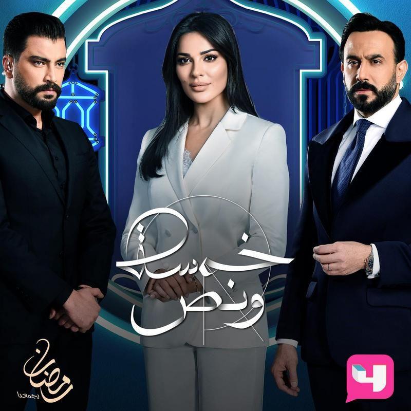 موعد وتوقيت عرض مسلسل خمسة ونص على قناة إم بي سي 4 رمضان 2019 John Fictional Characters Character