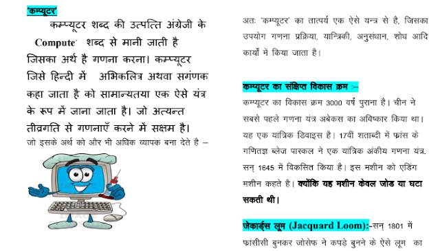 Computer Awareness Important Notes in Hindi PDF Download   SSC NOTES