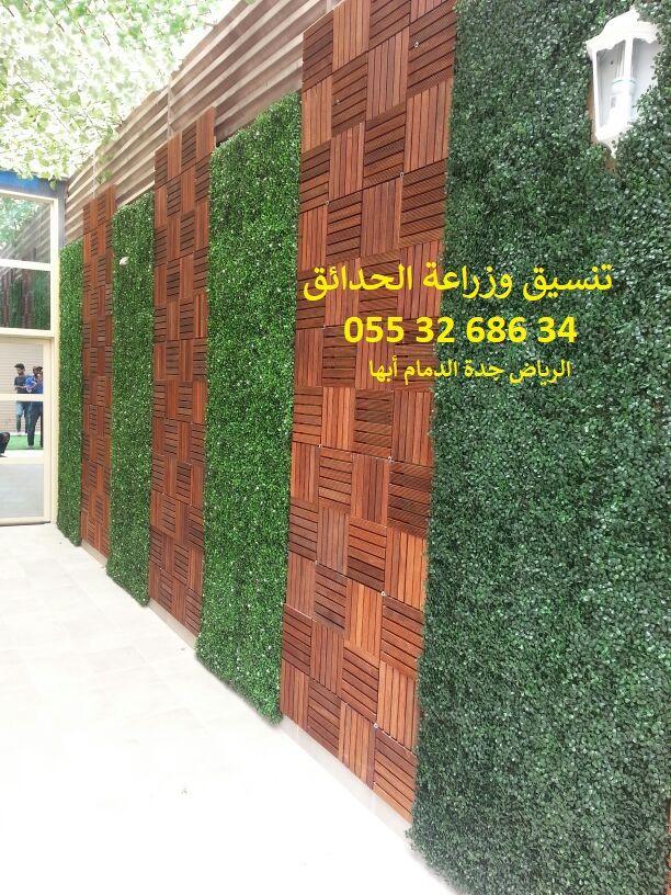 تصميم حدائق 0553268634 تنسيق حدائق منزلية 0553268634 تزيين الاشجار 0553268634 تنفيذ أعمال وعقود صيانه 0553268634 تنسيق وزراعة ال House Exterior Exterior Design