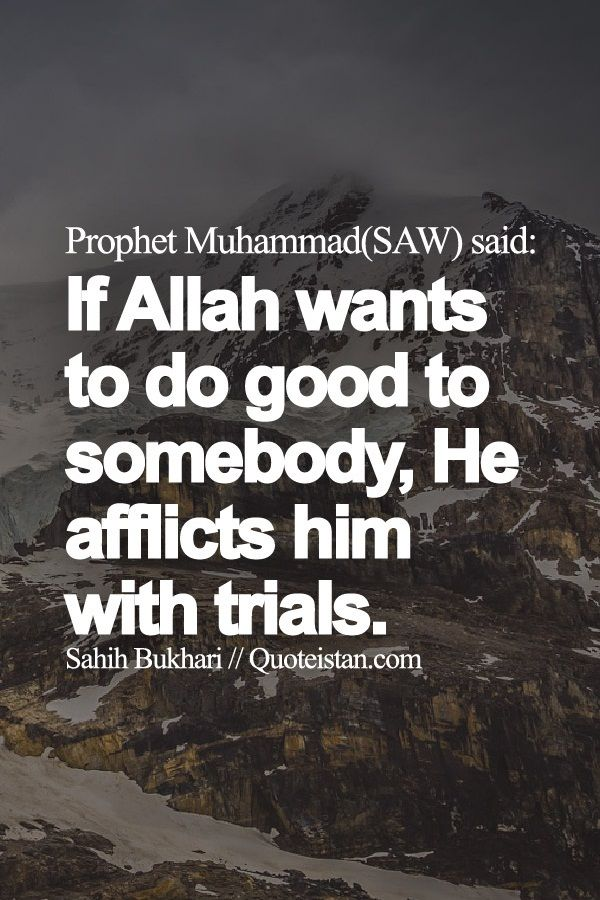 Prophet Muhammad(SAW) Said, If Allah Wants To Do Good To