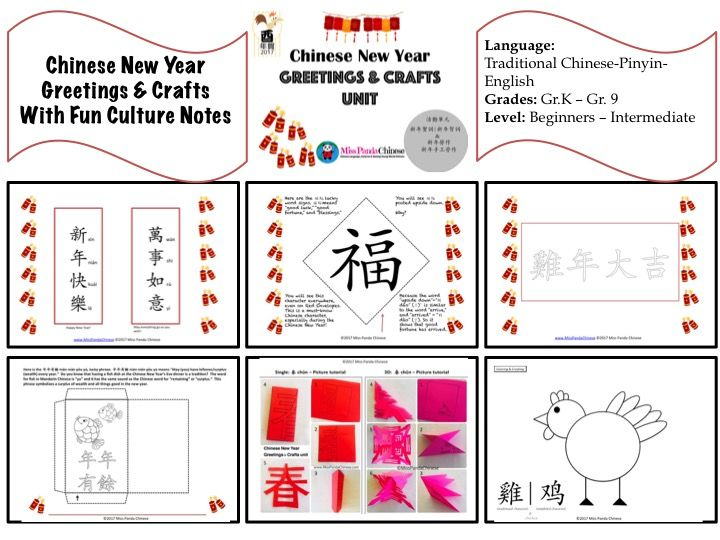 Chinese new year make a f chinese lucky word sign mandarin chinese new year greetings and crafts m4hsunfo