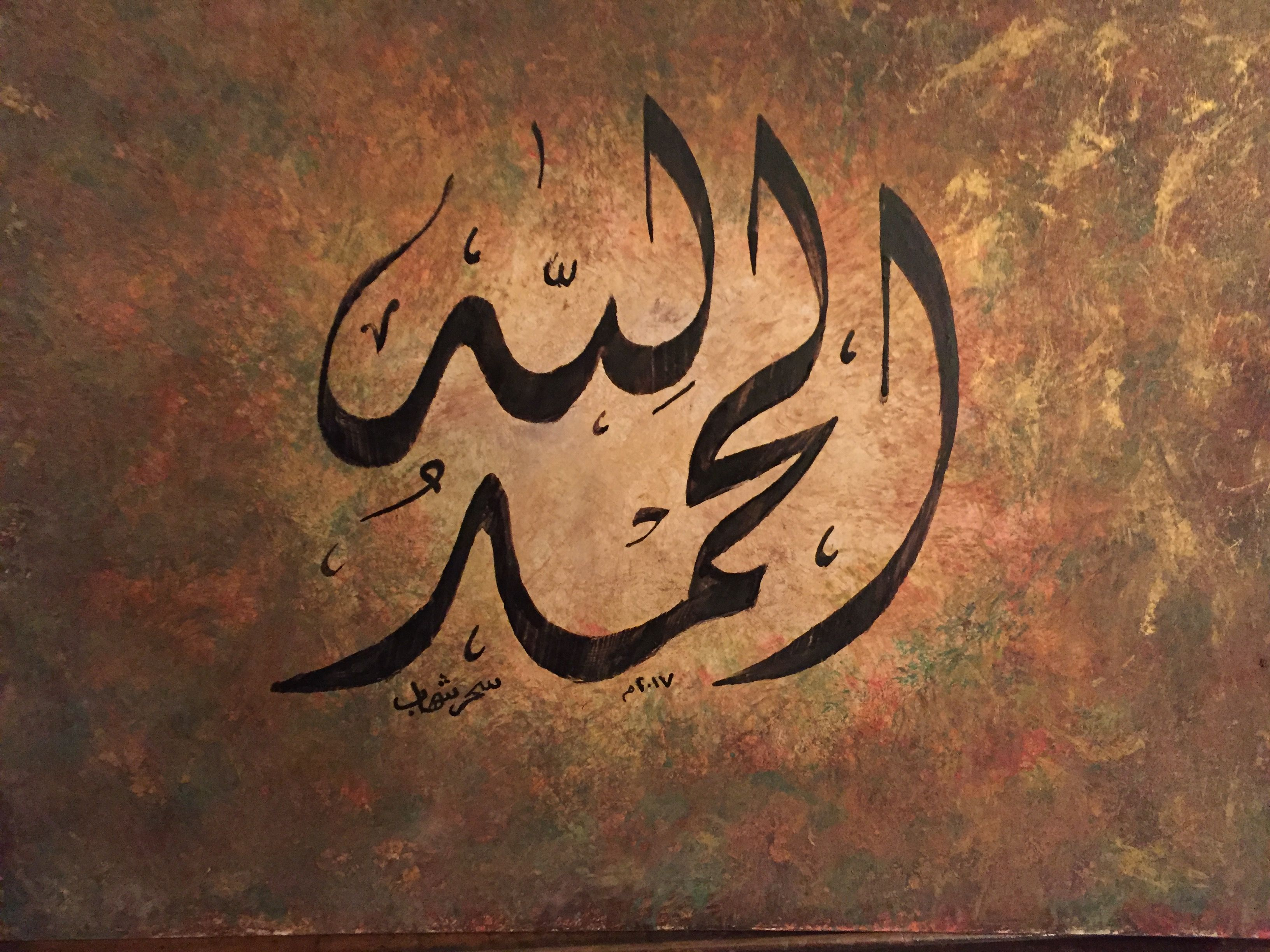 Pin by sahar on my work Islamic calligraphy, Calligraphy