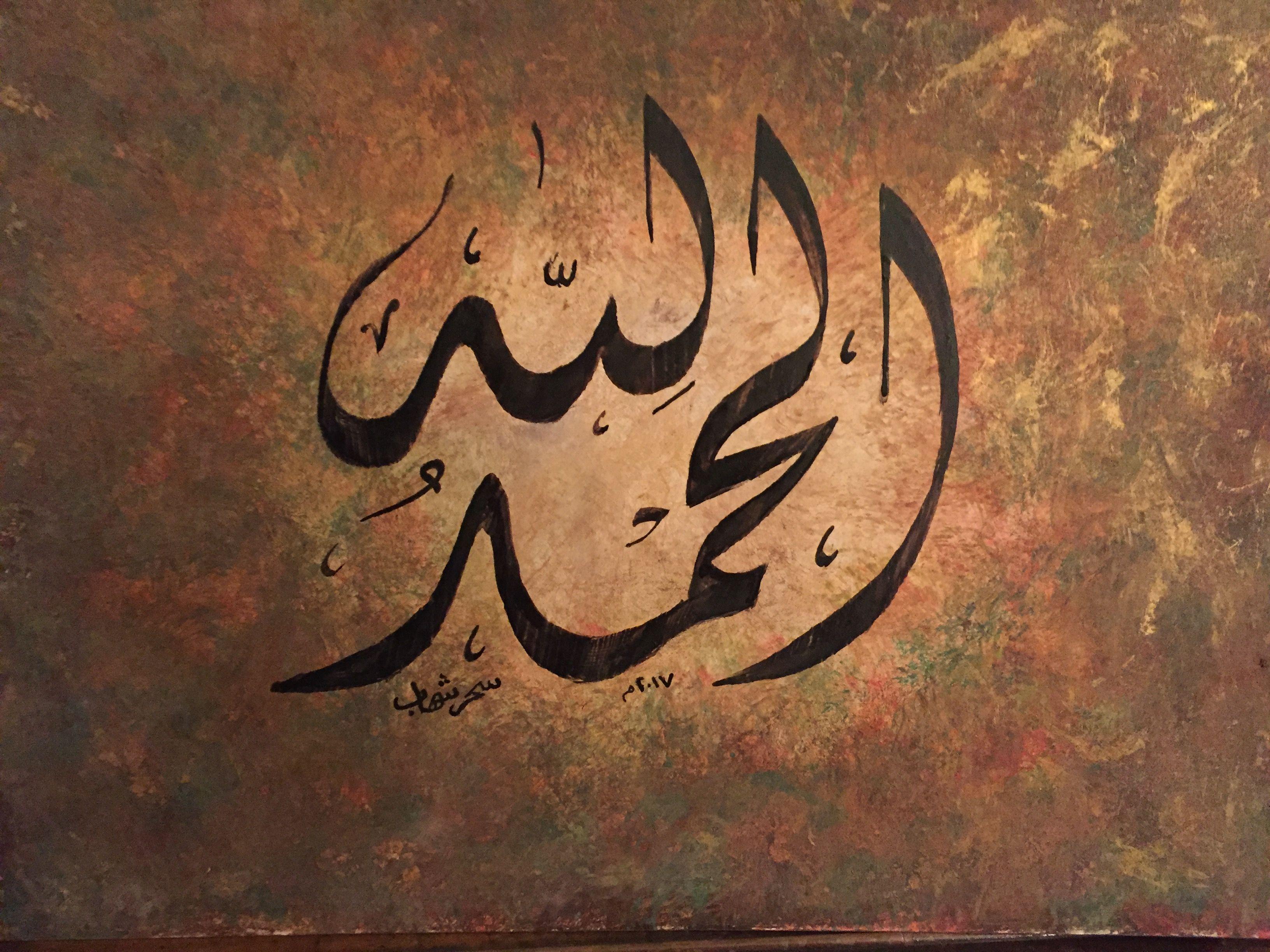 AsmaULHusna 99 Names Of ALLAH Allah, Kaligrafi, Motivasi