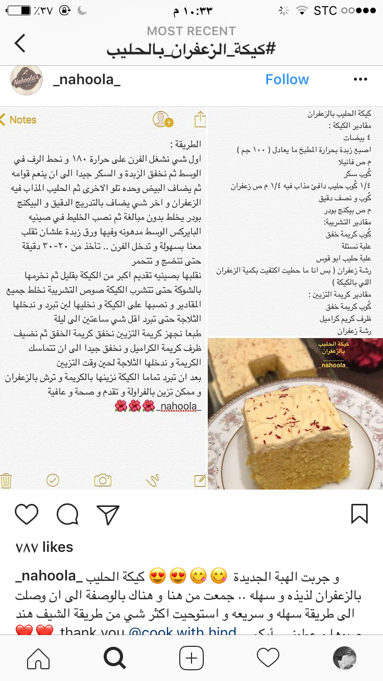 Pin By Non Saad On كيك Cooking Recipes Food Cooking