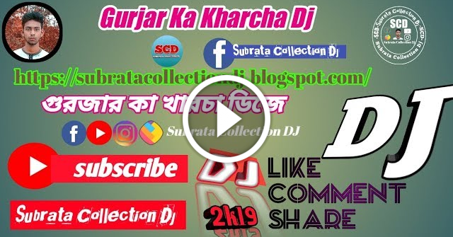 Gurjar Ka Kharcha Dj Song 2019  #Subscribe_To_Our _Channel