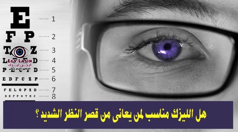 قصر النظر الشديد هل عملية الليزك مناسبة لمن يعانى منه Egylasik Lasik