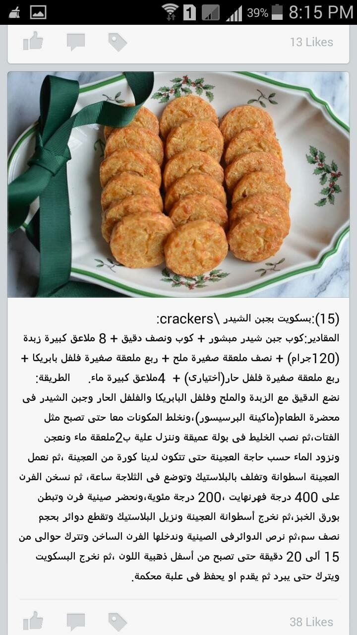 بسكويت بالجبن الشيدر Food And Drink Cooking Food