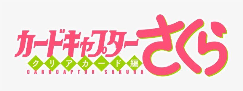 Card Captor Sakura Logo Cardcaptor Sakura Sakura Clear Card