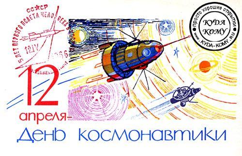 День космонавтики отмечает Россия сегодня, 12 апреля ...