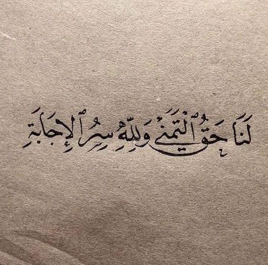 لنا حق التمن ي ولله س ر الإجابة Quran Quotes Love Wisdom Quotes Life Islamic Quotes