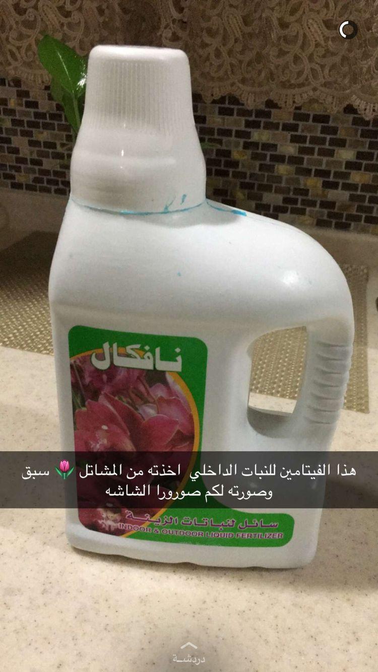 فيتامينات ومعادن ينصح بيها للنباتات الداخلية House Cleaning Checklist Country Garden Decor Planting Pots