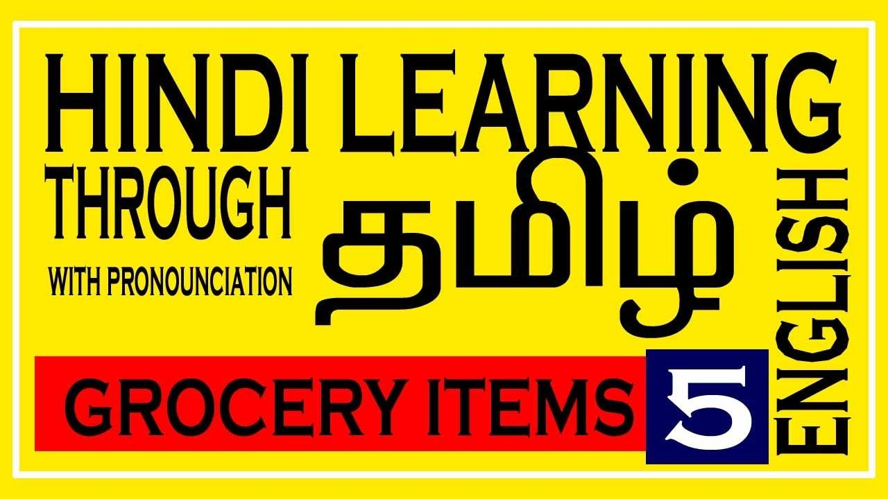தமிழில் | Grocery | HIndi words to tamil & English