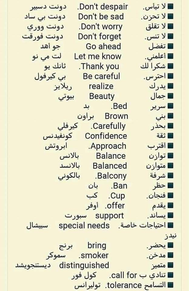 Pin By عبدالإله الزهراني On لغة انجليزية In 2020 Learn English Words English Phrases English Words