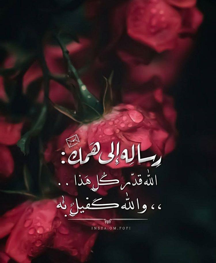يالله شكرا لك يا كريم Words Quotes Funny Quotes Islamic Love Quotes