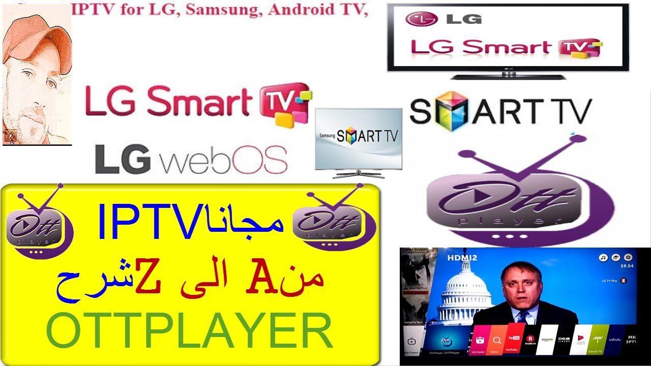 طريقة تسجيلottplyer طريقة تشغيل قنوات من الموقع Iptvمجانا Ottplayera Android Tv Smart Tv Novelty Sign