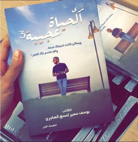 تحميل كتاب ترى الحياة عجيبة يوسف الهاجري pdf