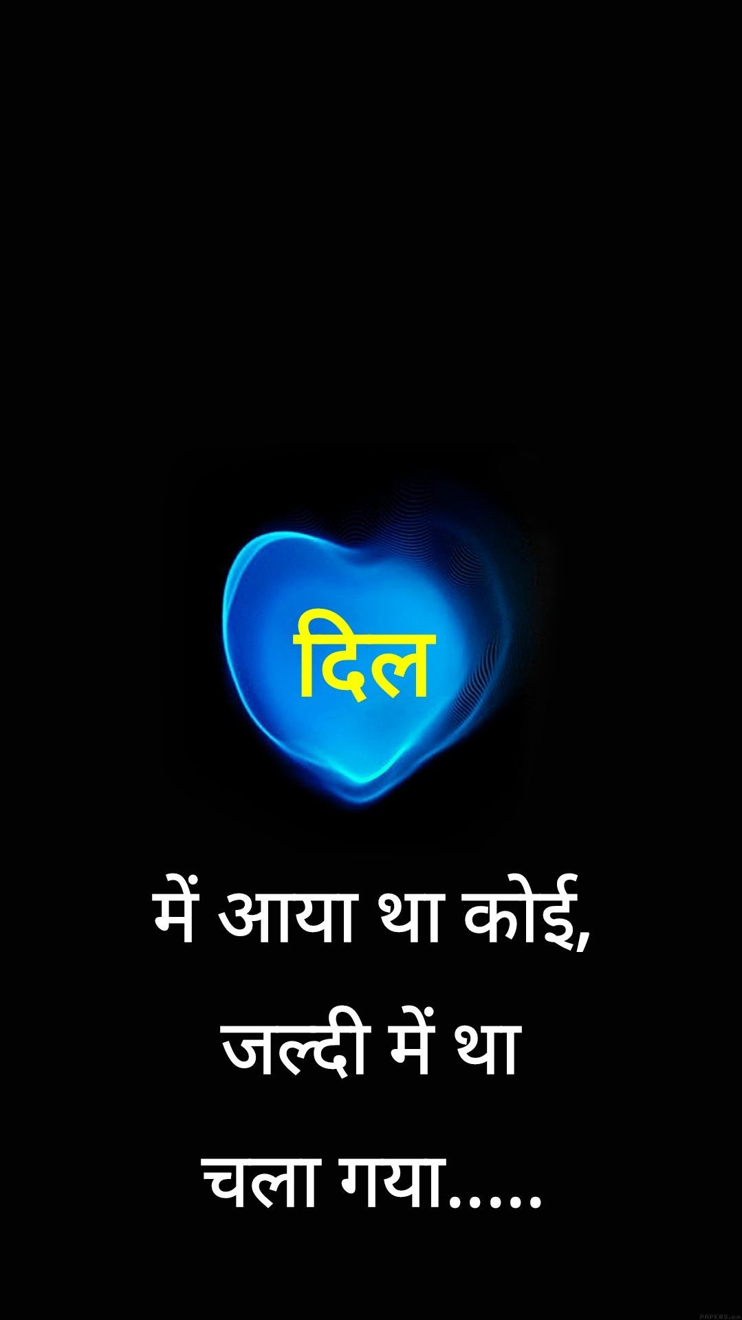 दिल में आया था #hindi #words #lines #love #short (With ...
