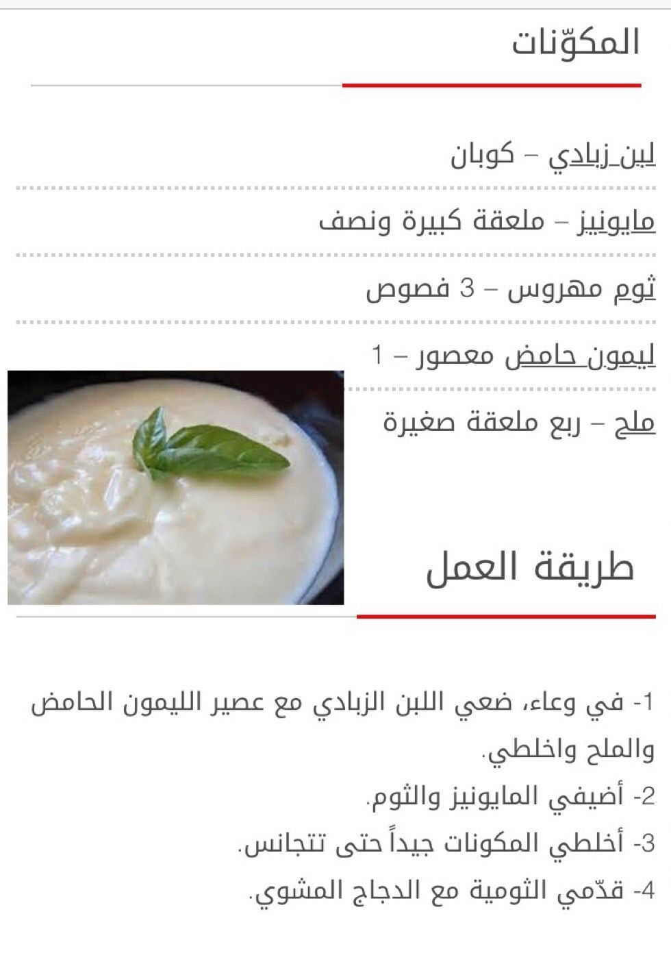 Pin By Wisconsin Girl On فطور عربي Homemade Gravy Food Recipes