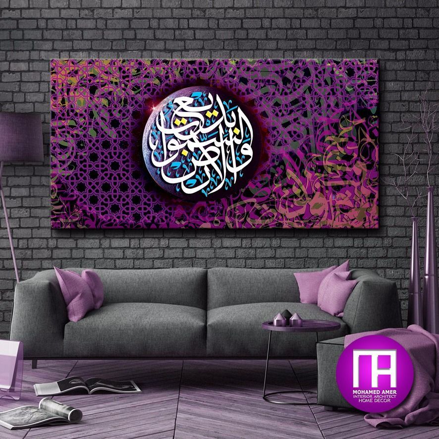 Pin By E Shalaby On Calligraphy Art Islamic Art Calligraphy Modern Art Abstract Islamic Art