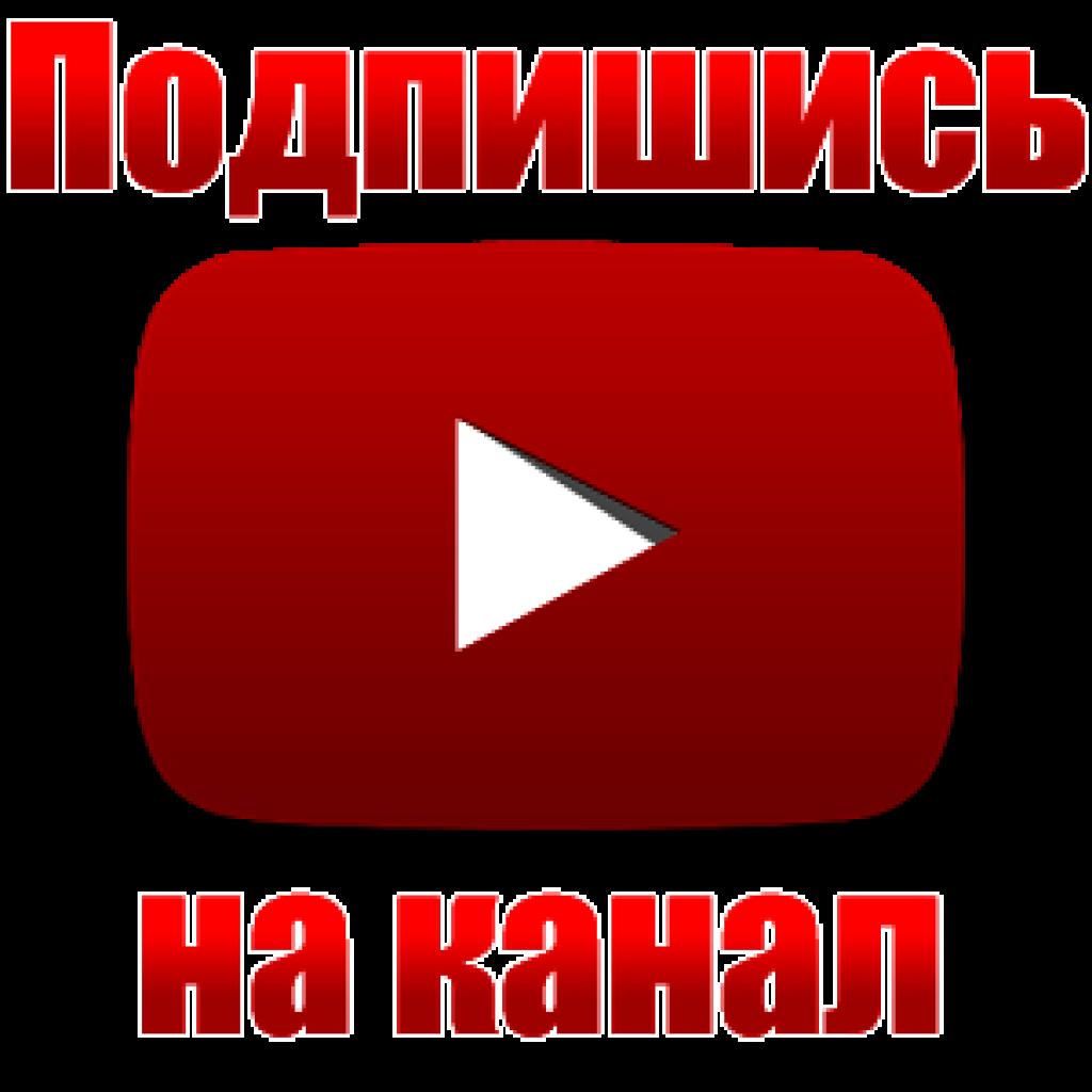 kak-podpisatsya-na-kanal-yutub-porno-onlayn-video-skachet-sverhu