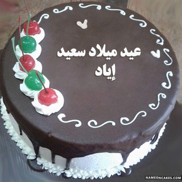 تنزيل عيد ميلاد سعيد إياد كعكة ويقول عيد ميلاد سعيد بطريقة جميلة تعديل عيد ميلاد سعيد إياد صور بالاسم Happy Birthday Cake Images Cake Writing Birthday Cake