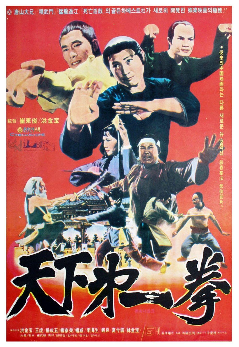 Warriors Two Karate Movies Kung Fu Movies Martial Arts Movies