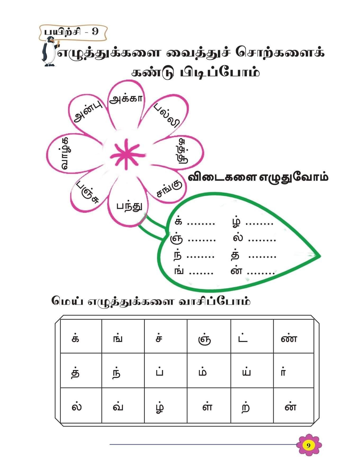 Pin by Kasthury Kas on தமிழ்   1st grade worksheets [ 1782 x 1360 Pixel ]