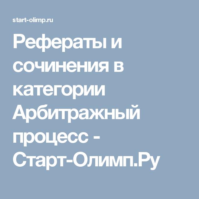 Рефераты и сочинения в категории Арбитражный процесс Старт Олимп  Рефераты и сочинения в категории Арбитражный процесс Старт Олимп Ру