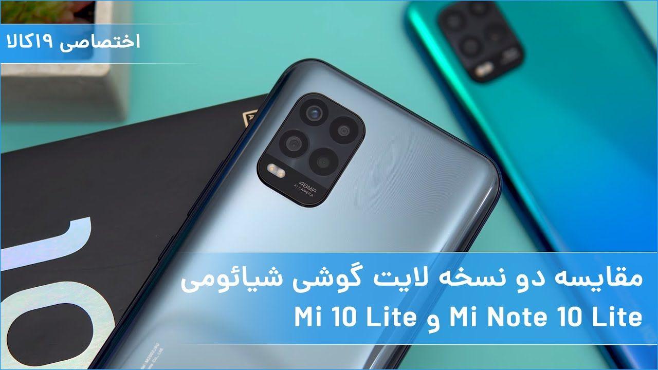 Mi 10 Lite Vs Mi Note 10 Lite مقایسه می 10 لایت در برابر می نت 10 لایت Galaxy Phone Samsung Galaxy Samsung Galaxy Phone