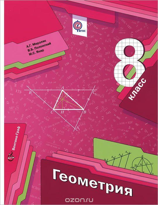 Шлыков в. В. Геометрия. 8 класс [pdf] все для студента.