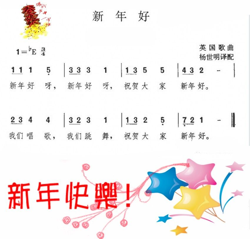 Chinese new year song for kids---新年好 xin nian hao Chinese Words - copy writing a letter in chinese format